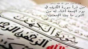فضل قرائه سوره الكهف يوم الجمعه Arab Dream
